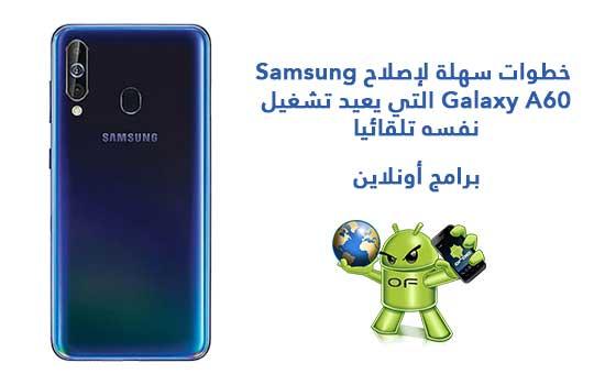 خطوات سهلة لإصلاح Samsung Galaxy A60 التي يعيد تشغيل نفسه تلقائيا