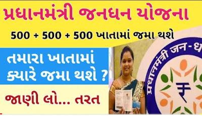 Women Account Holders Receive Rs 500 Per Month Under PradhanMantri Jan Dhan Yojana