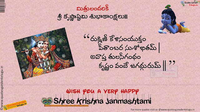 SriKrishnaashtami HDwallpapers Quotes SMS Whatsapp in telugu