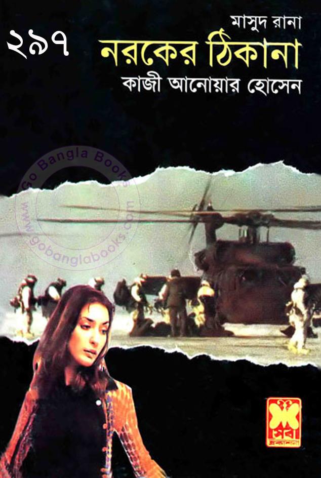 Masud Rana Book