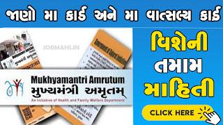 All information about MA Vatsalya CardAll information about MA Vatsalya Card