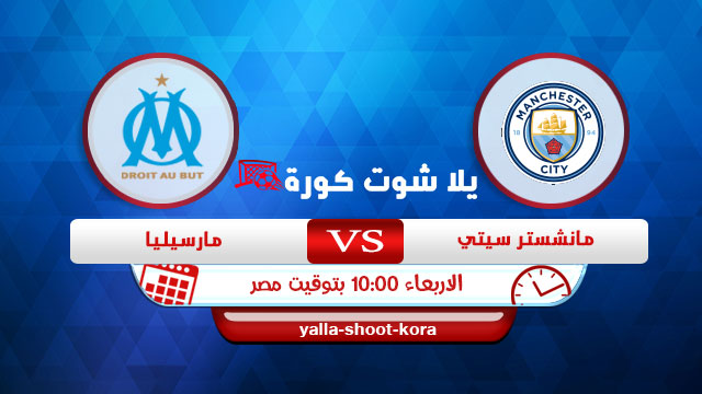 man-city-vs-marseille