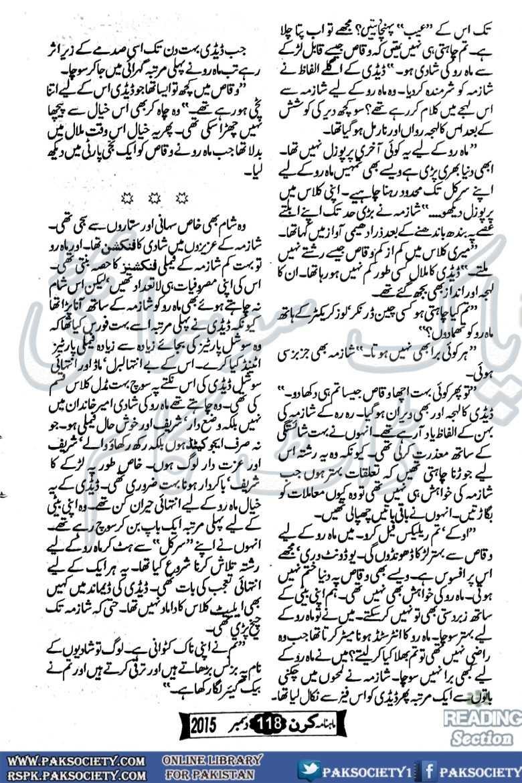 Reading Corner: Kiran Digest December 2015.