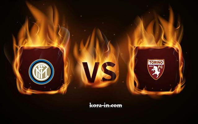 كورة ستار مشاهدة مباراة تورينو وانتر ميلان بث مباشر كورة اون لاين لايف اليوم 14-03-2021 الدوري الايطالي