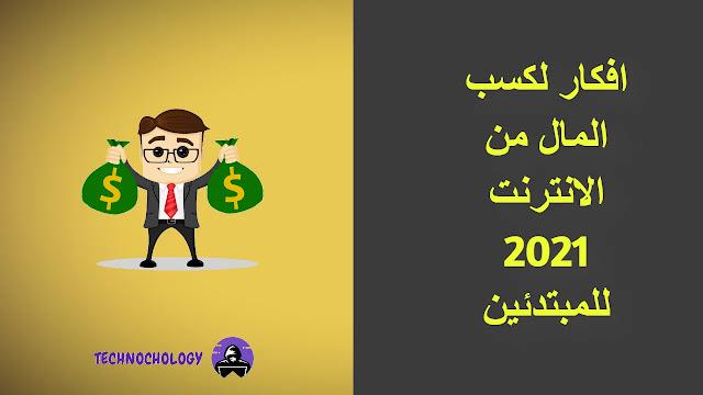 افكار لكسب المال من الانترنت 2021 للمبتدئين