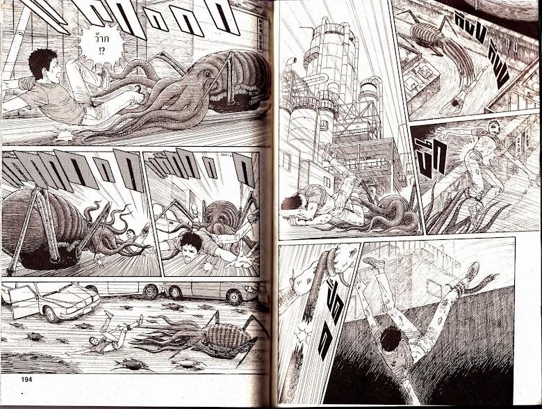Gyo - หน้า 98
