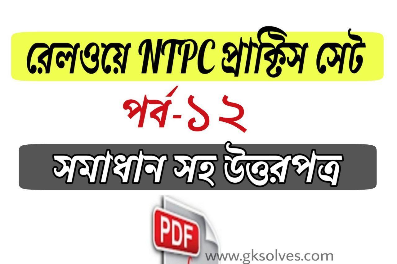 NTPC Practice Set Free