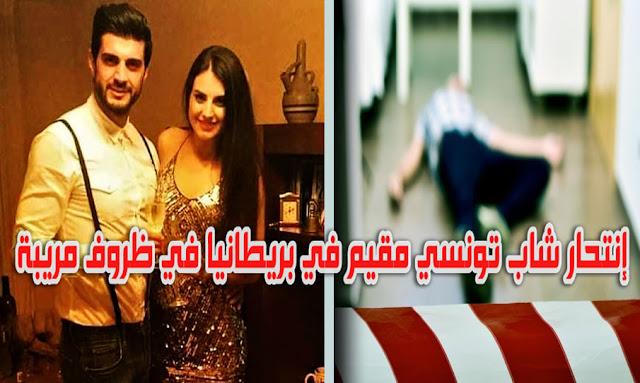 تونس: بالصور ... إنتحار رجل أعمال تونسي شاب مقيم في بريطانيا في ظروف مريبة ...