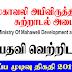 Ministry Of Mahaweli Development and Environment   Post Of - Senior Training Coordinator