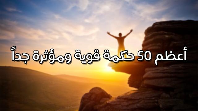 حكم بالانجليزي مترجمة | أعظم 50 حكمة قوية ومؤثرة جداً