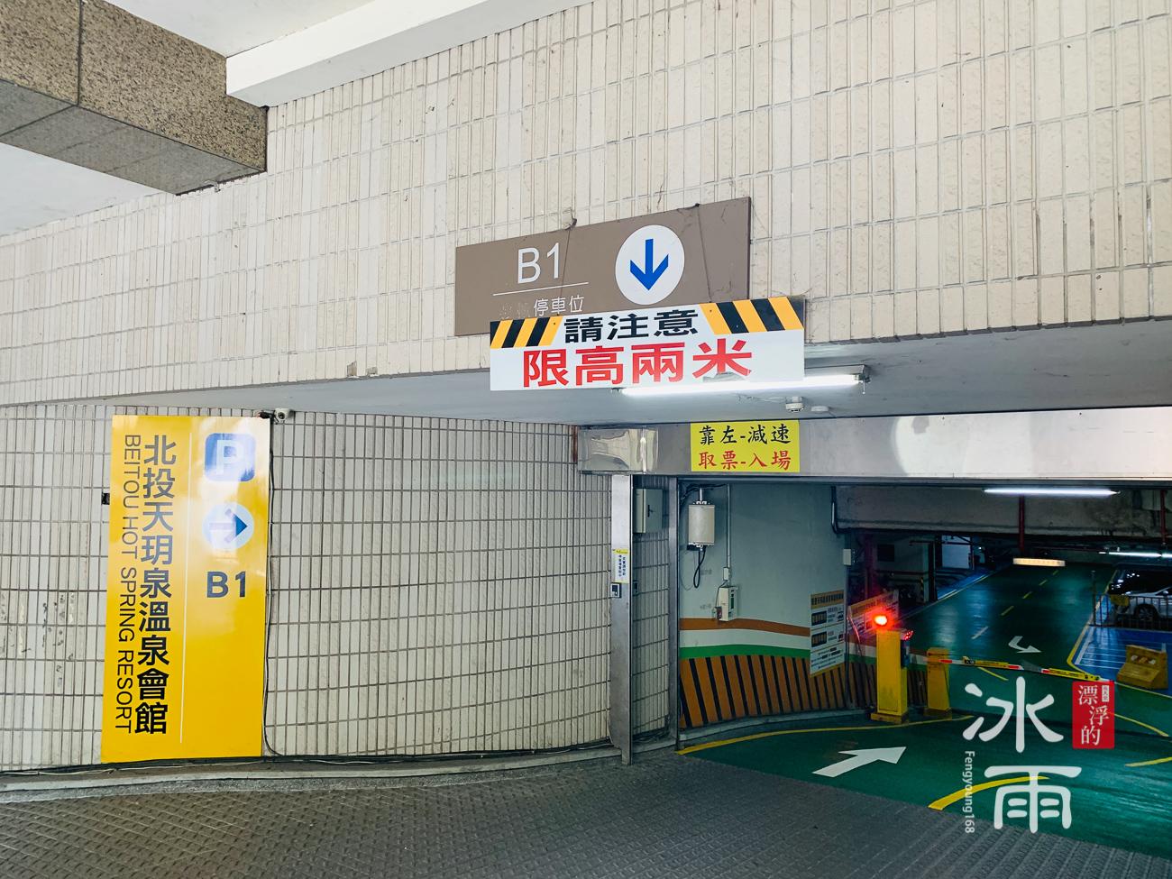 南豐天玥泉 北投館|限高兩米