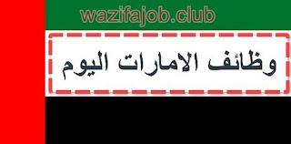 مجموعة ازديا تعلن عن وظائف شاغرة في الامارات