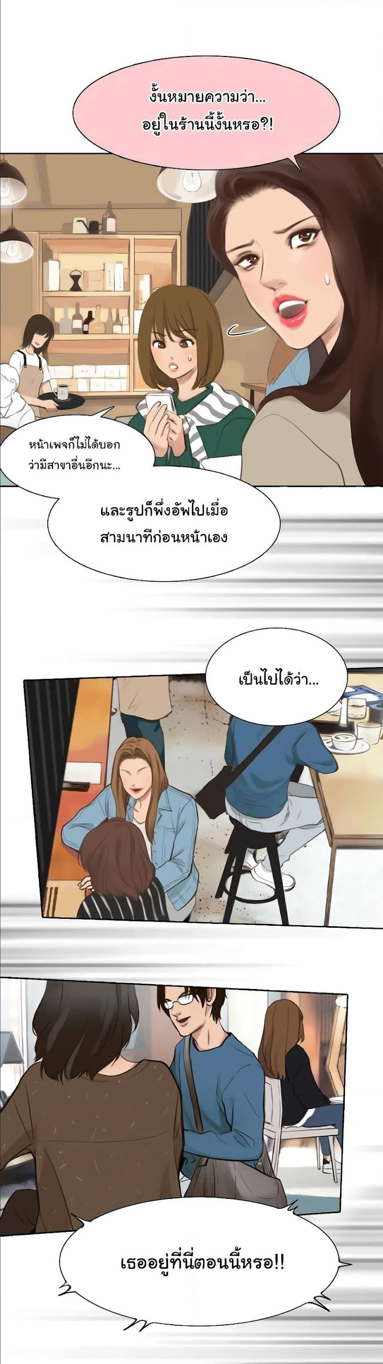 The Fake Beauty - หน้า 11