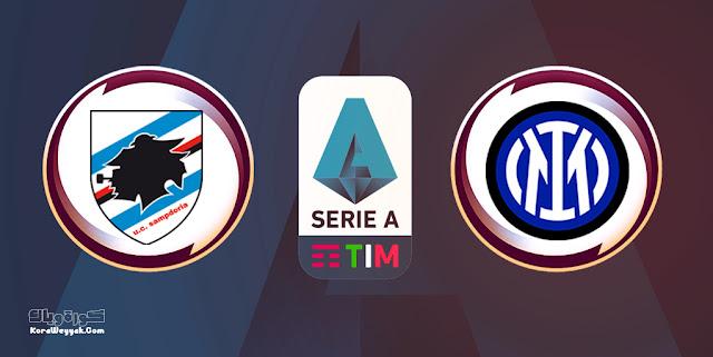 نتيجة مباراة سامبدوريا وانتر ميلان اليوم 12 سبتمبر 2021 في الدوري الايطالي