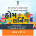Home Learning Study materials video Std 1 to12 Girnar/Diksha portal video