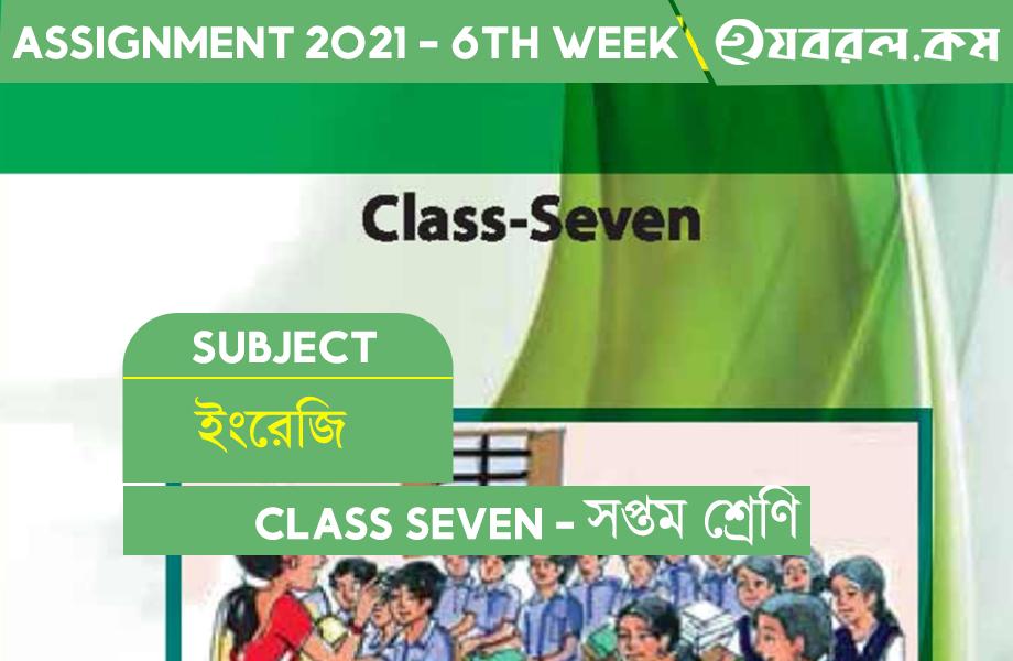 Class Seven 6th Week English Assignment 2021 Solution | ৭ম শ্রেণি ষষ্ঠ সপ্তাহ