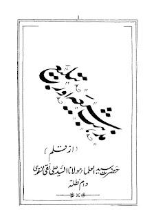 مذہب شیعہ اور تبلیغ تالیف سید علی نقی نقن