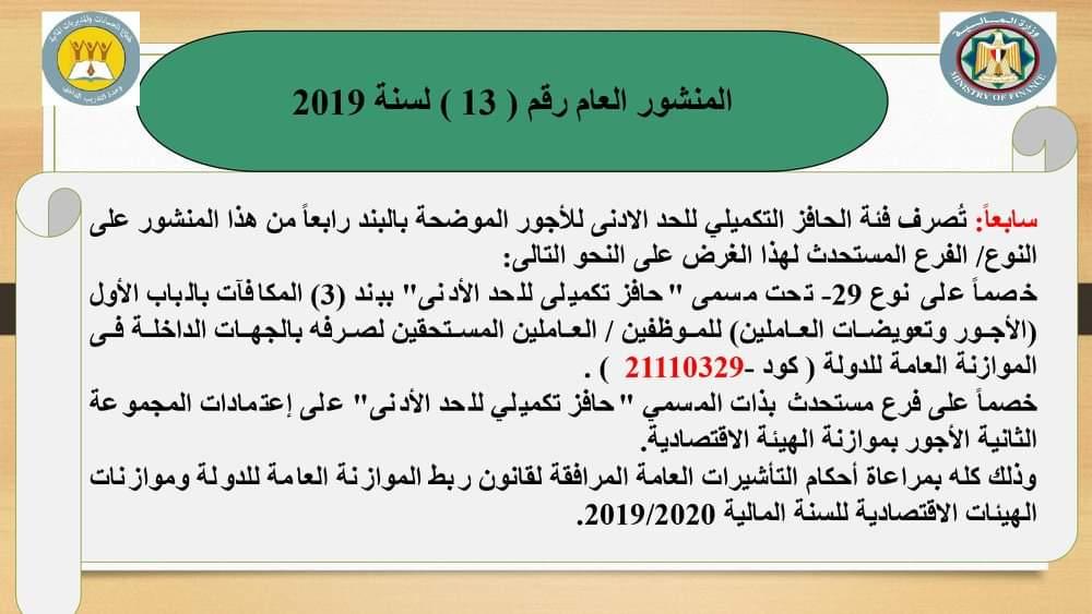س و ج.. وزارة المالية تصدر بيان رسمي بالاجابة على كل الاسئلة الخاصة بالحد الأدني 0%2B%252817%2529