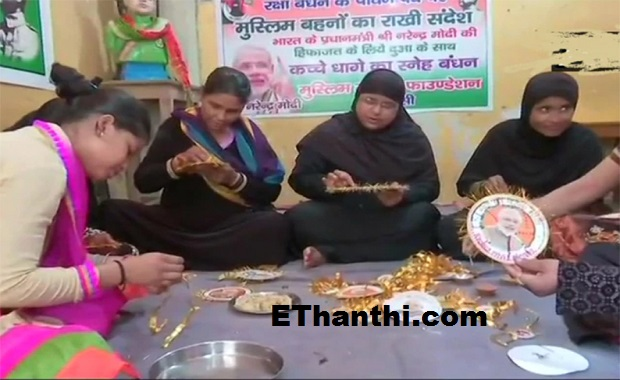 மோடிக்கு ராக்கி அனுப்பும் வாரணாசி பெண்கள்