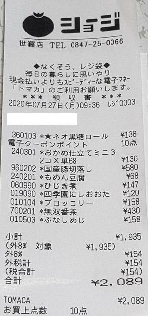 ショージ 世羅店 2020/7/27 のレシート