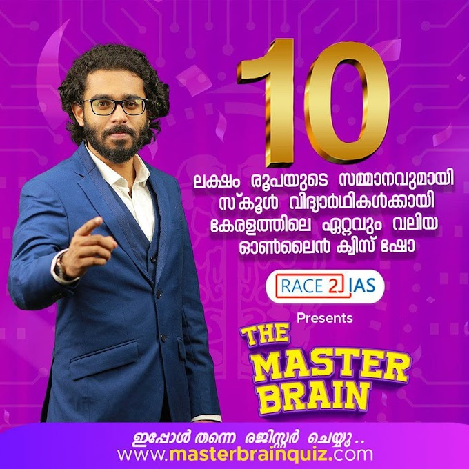 Best online quiz competition with certificate 2021 for students | Master Brain Quiz Kerala | Race2IAS
