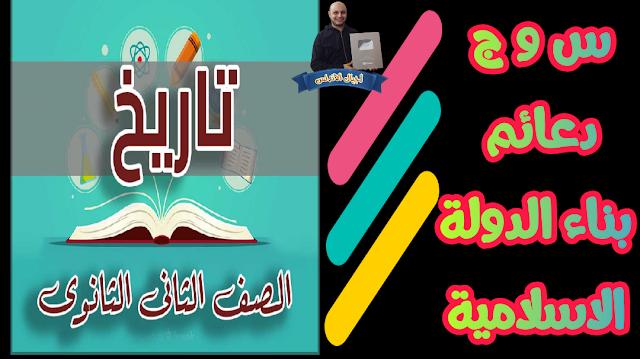 امتحان الصف الثاني الثانوي | س و ج علي نظام اسئلة التابلت| دعائم بناء الدولة الاسلاميه | اجيال الاندلس