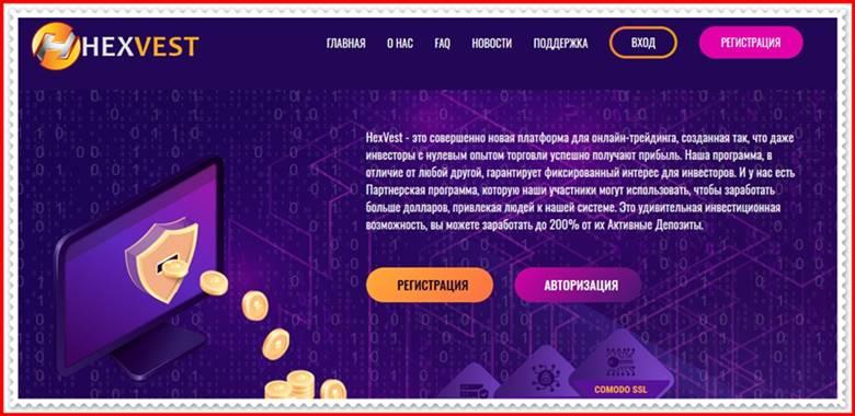 Мошеннический сайт hexvest.club – Отзывы, развод, платит или лохотрон? Мошенники HexVest