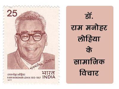 डॉ. राम मनोहर लोहिया के सामाजिक विचार | Ram Manohar Lohiya Ke Samajik Vichar