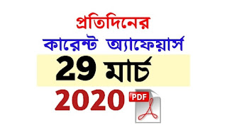29th March Current Affairs in Bengali pdf