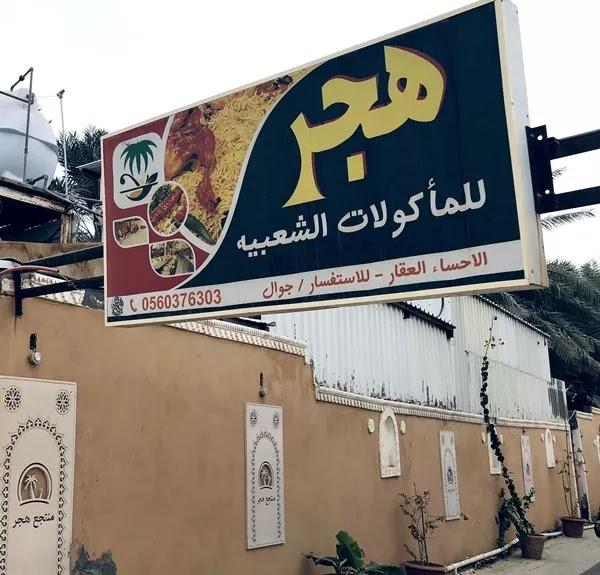 مطعم ومنتجع هجر للمشويات الاحساء | المنيو ورقم الهاتف والعنوان