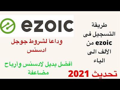 التسجيل فى ezoic من الالف الى الياء