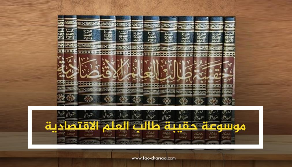 حقيبة طالب العلم الاقتصادية د.القره داغي