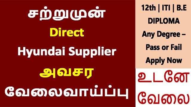 சற்றுமுன் Direct Hyundai Supplier அவசர வேலைவாய்ப்பு | private company jobs in tamilnadu