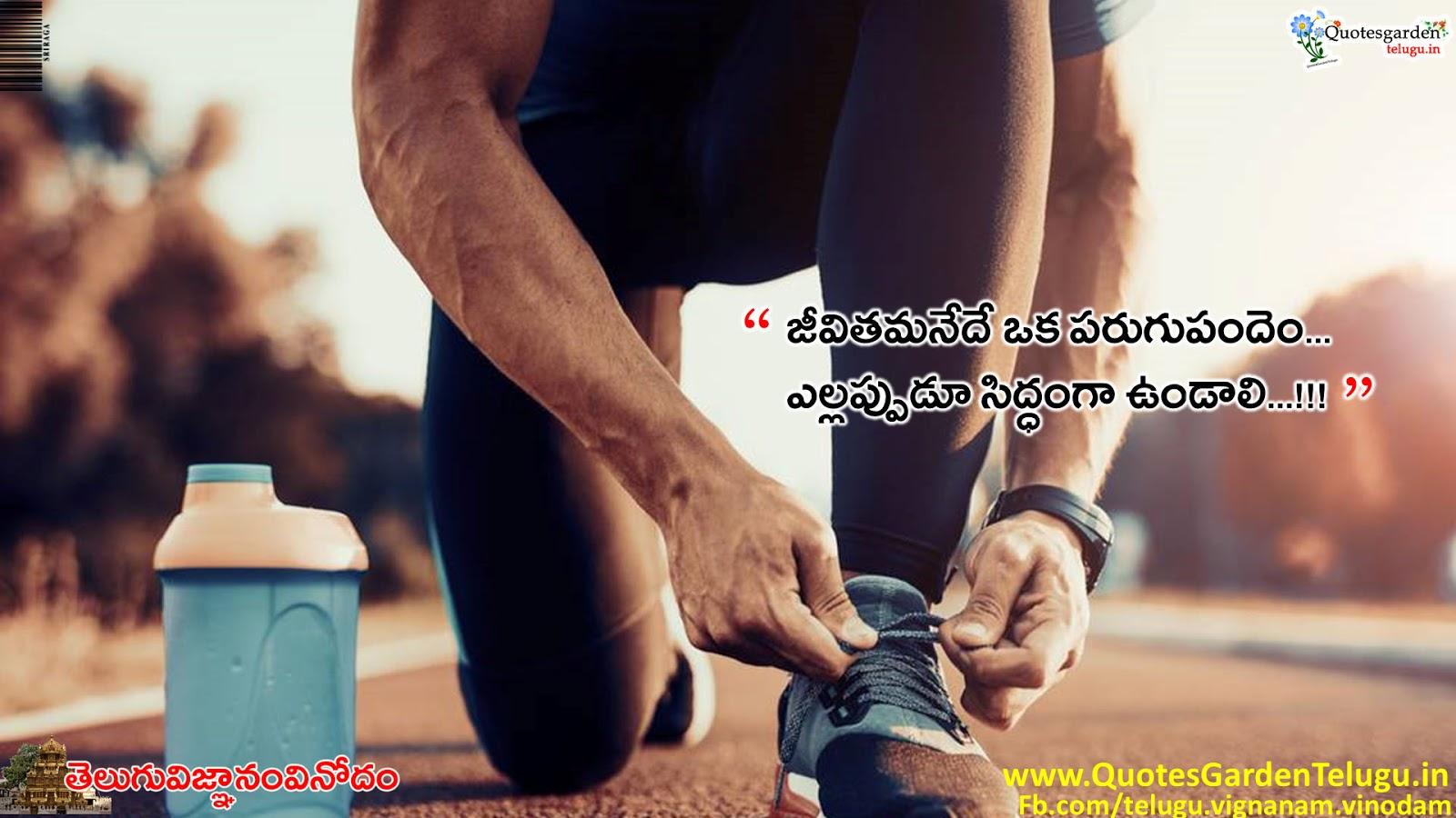 telugu motivational quotes text