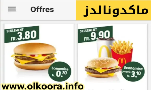 تحميل تطبيق ماكدونالدز McDonald للأندرويد و للأيفون مجانا _ تطبيق ماك توصيل