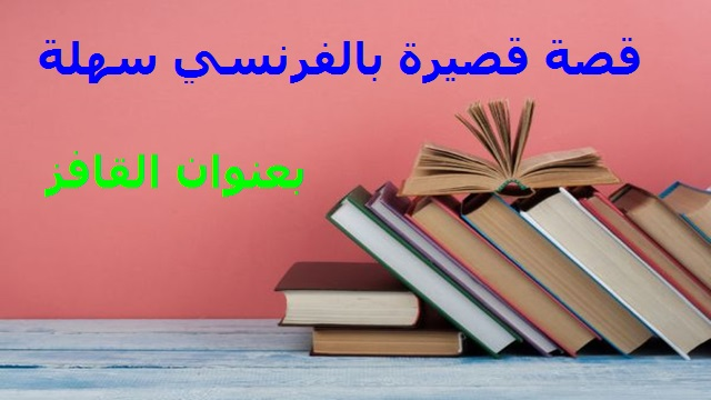 قصة قصيرة بالفرنسي سهلة مترجمة بالعربي بعنوان القافز