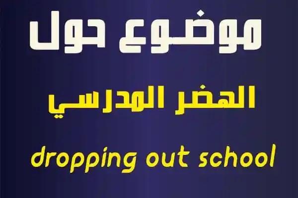 موضوع حول  الهضر المدرسي