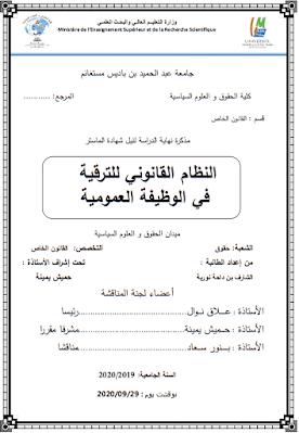 مذكرة ماستر: النظام القانوني للترقية في الوظيفة العمومية PDF