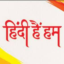 गर्व से कहो हिन्दी है हम