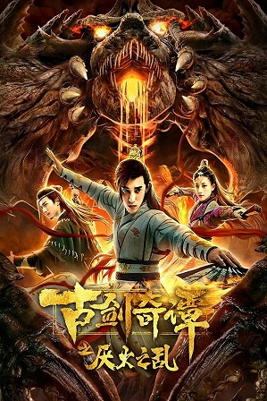 Swords of Legends: Chaos of Yan Huo (2020) 250MB Full Hindi Dubbed Movie Download 480p Web-DL