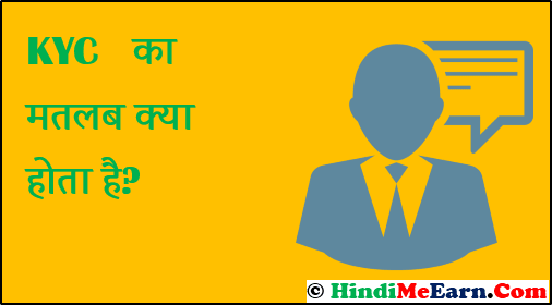 KYC meaning in Hindi