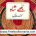 Baba Bhully Shah Poetry pdf download