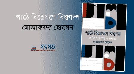 পাঠে বিশ্লেষণে বিশ্বগল্প | মোজাফফর হোসেন