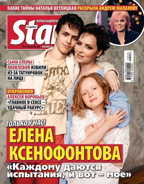 Читать онлайн журнал Starhit (№46 2019) или скачать журнал бесплатно