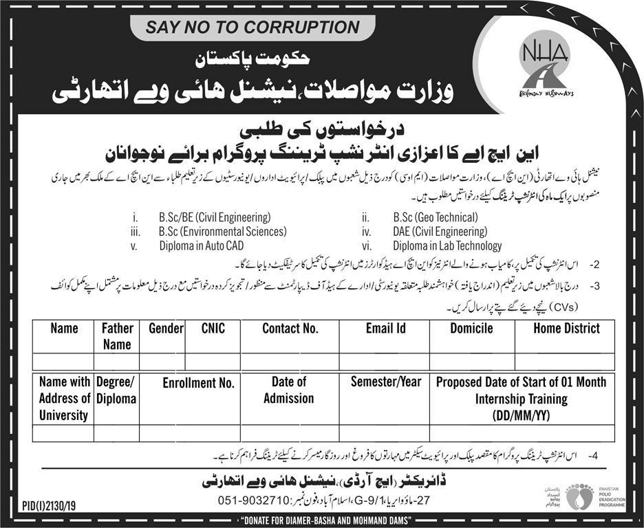 National Highway Authority NHA Internship Program Pakistan 2019