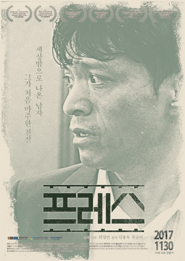 Sinopsis Press / Peureseu / 프레스 (2017) - Film Korea