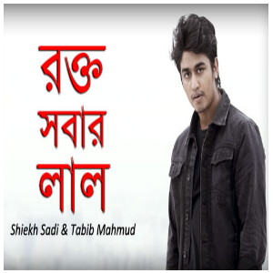 Rokto Sobar Lal Lyrics (রক্ত সবার লাল) Shiekh Sadi Song Mp3 with Music Video lyric download