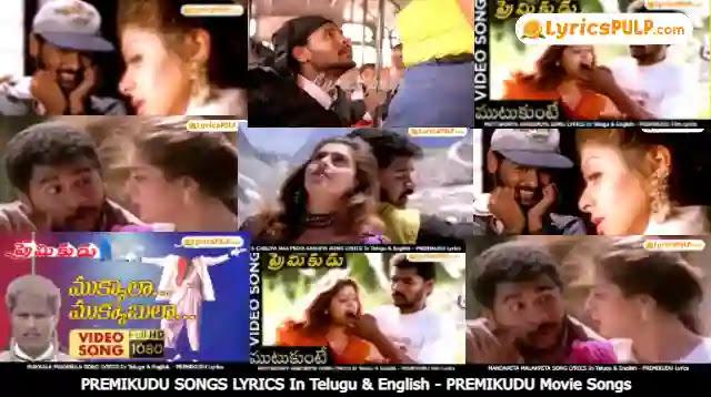 PREMIKUDU SONGS LYRICS In Telugu & English - PREMIKUDU Movie Songs