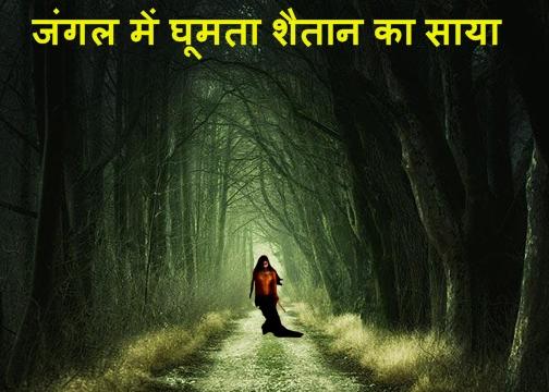 horror story in hindi