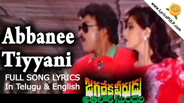 ABBANI TIYYANI DEBBA LYRICS In Telugu & English - JAGADEKA VEERUDU ATHILOKA SUNDARI Lyrics